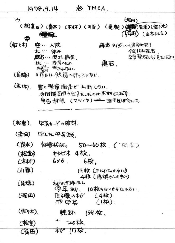 広島原爆被災撮影者の会の初会合(宇吹メモ)