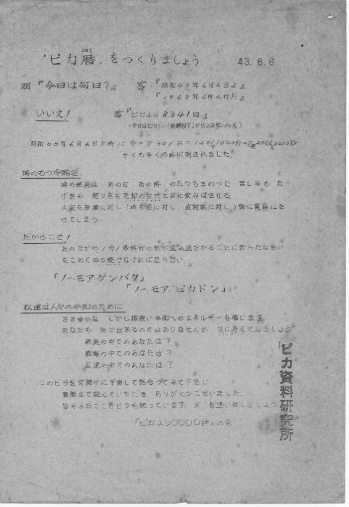 ピカ暦19680706