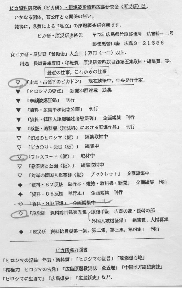 ピカ研01