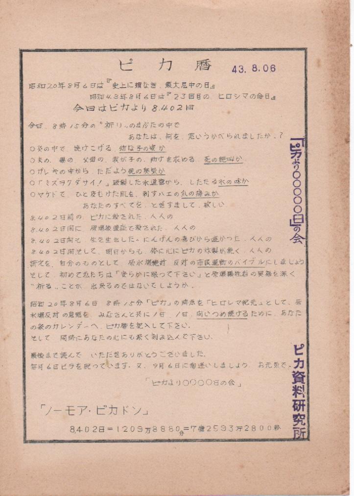 ピカ暦19680806