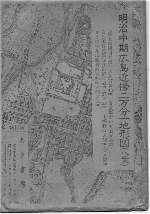 明治中期広島近傍地形図
