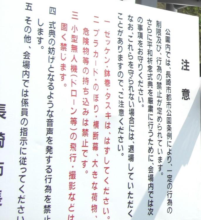 長崎市都市公園条例
